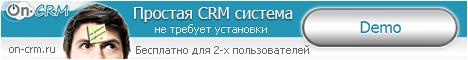 ON-CRM.ru: ������ CRM �������